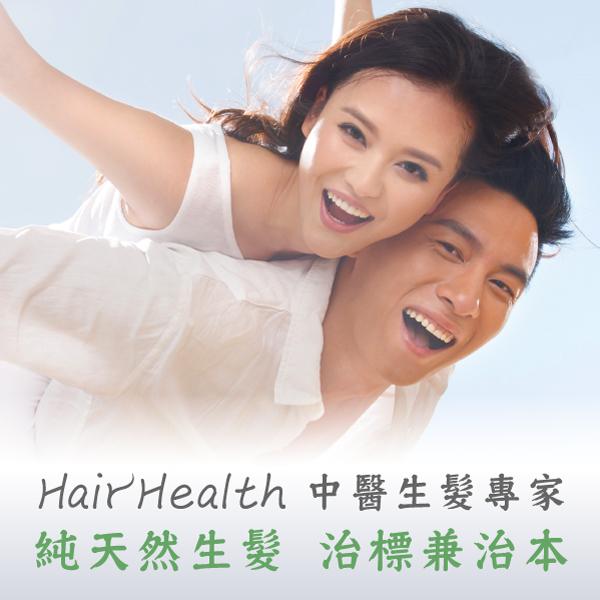 hairhealth髮生社 中醫生髮專家