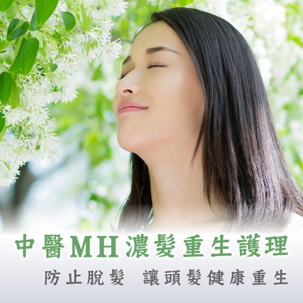 中醫MH濃髮重生護理