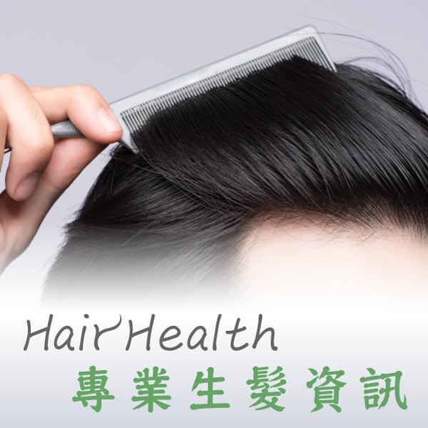 專業生髮資訊