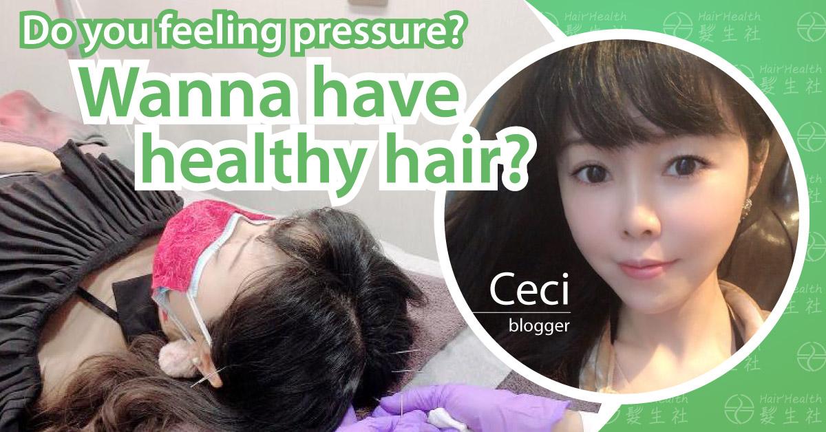 中醫生髮療程bloggerceci